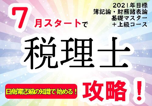 http://www.bit.urayama.ac.jp/tac_information/20200527_zei.jpg