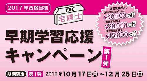 banner_takken09.jpg