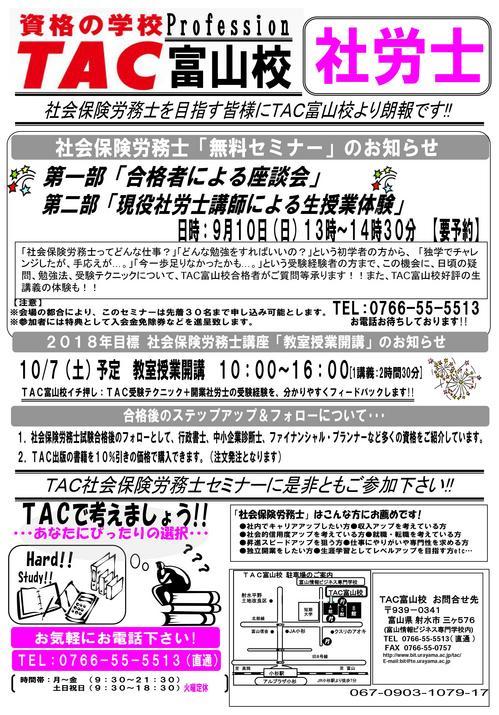 9月10日社労士イベントチラシ.jpg