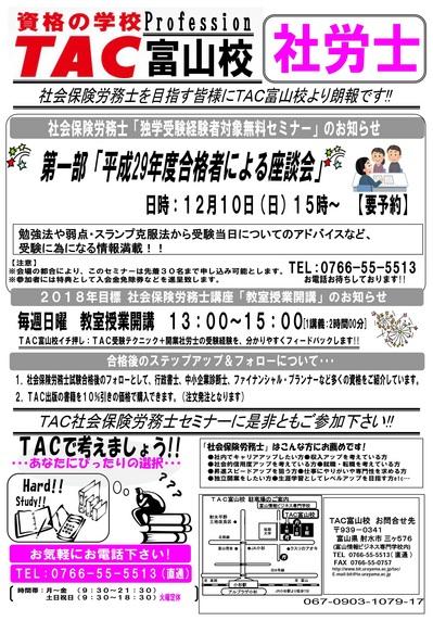 社労士12月10日合格者座談会.jpg