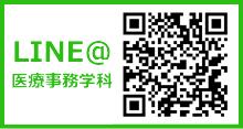 LINE BitのLINE@公式アカウント 医療事務学科