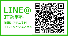 LINE BitのLINE@公式アカウント IT系学科