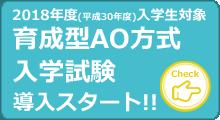 育成型AO方式入学試験