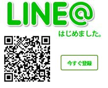 LINE BitのLINE@公式アカウント