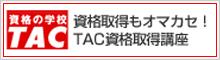 資格の学校TAC[タック] 富山校
