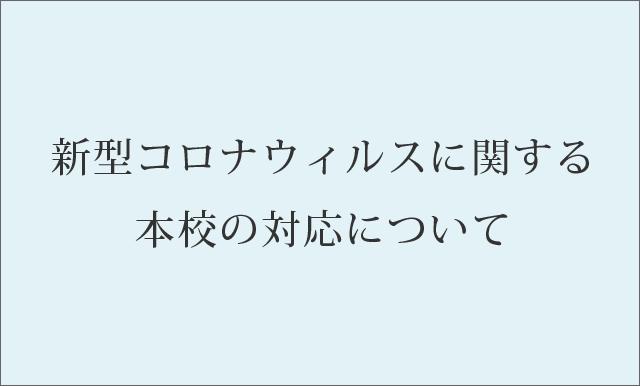 富山 県 コロナ 速報