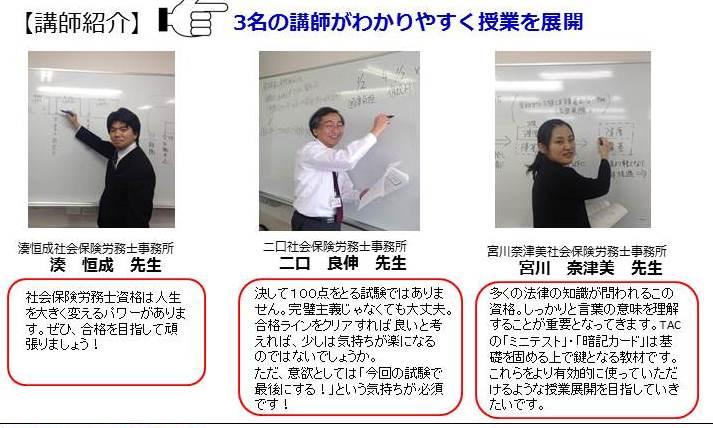社労士教室講座.jpg