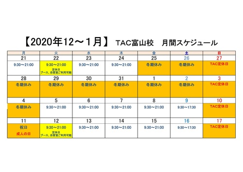 2019年度~_TAC月間スケジュール受付掲示用.jpg