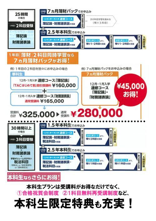 20201214_huyuwari_03.jpg