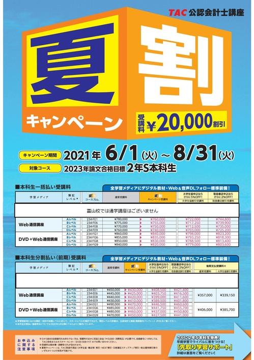 【202104】夏割キャンペーンチラシA4変形_表_ol.jpg