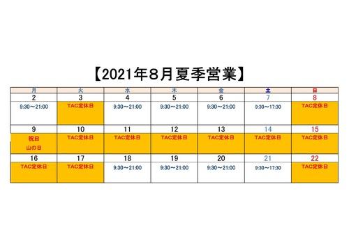 202108_close.jpg